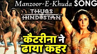 Thugs Of Hindostan Katrina Kaif Sizzles In Her Glamorous Avatar In Manzoor E Khuda Song