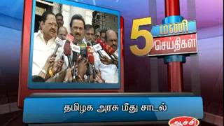 15TH JAN 5PM MANI NEWS