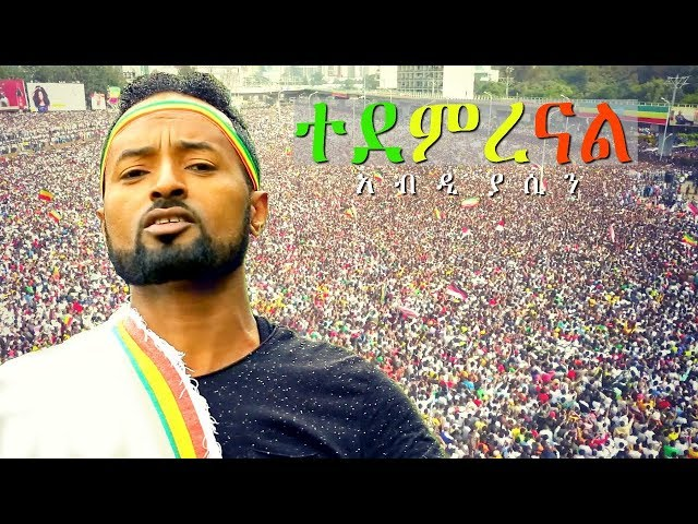 Abdi Yasin - Tedemrenal | New Ethiopian Music Dedicated to Dr Abiy Ahmed