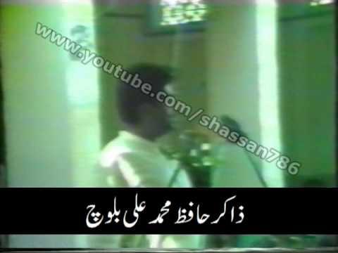 Zakir Hafiz Muhammad Ali Baloch (part 3 4) | Bikharian, Chakwal (29 09 1986) video