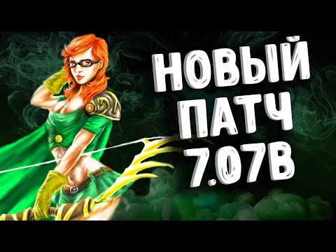 НОВАЯ ВР ПАТЧ 7.07B - NEW PATCH 7.07B WINDRANGER DOTA 2