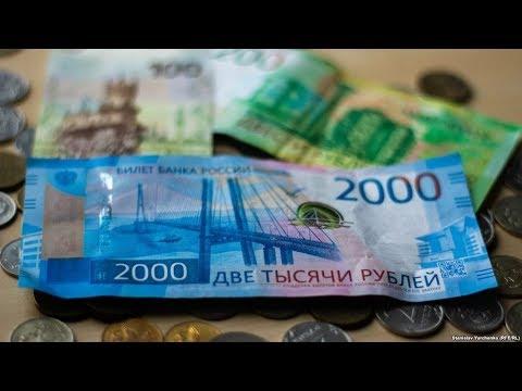 Самые низкие зарплаты – в Севастополе. Российский рейтинг оплаты труда    Радио Крым.Реалии