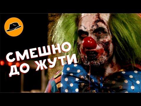 10 Ужасно Смешных Ужасов [ТОПот Сокола]