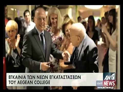 Τα εγκαίνια του νέου κτιρίου του Aegean College στον ΑΝΤ1