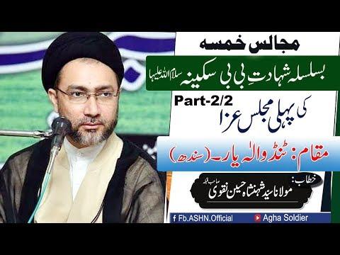 Majalis-e-Khamsa Basilsila Shahadat-e-Bibi Sakina (s.a) (Ist Majlis)  (part-2)