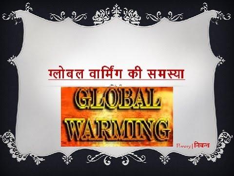 global warming essay in hindi language Land pollution essay in telugu short essay on land pollution in hindi language dissertation on environmental pollution and global warming 27 08 2017.