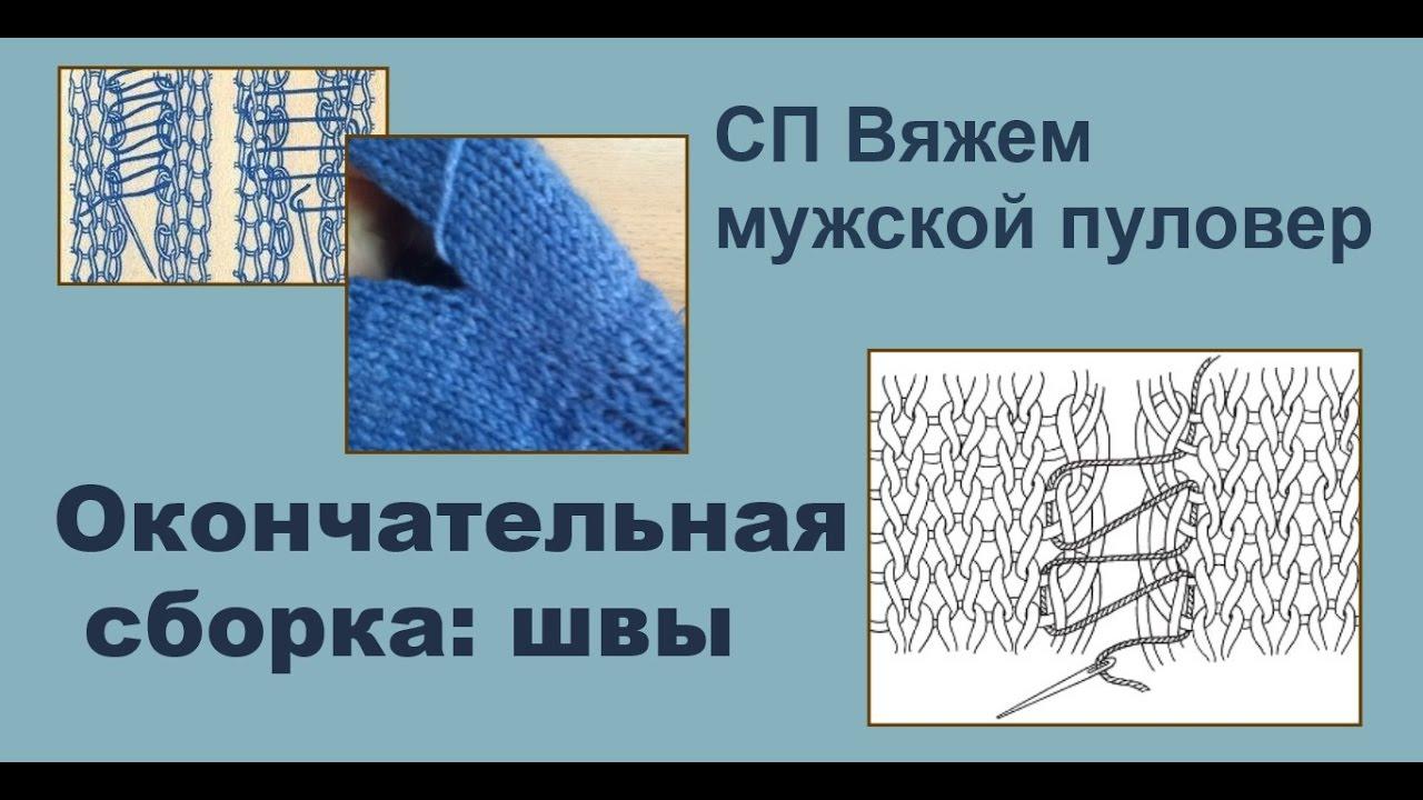 Трикотажные швы как сшить вязаное изделие 991