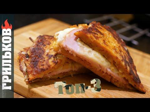 Топ-3: Быстрый завтрак (ветчина+сыр)