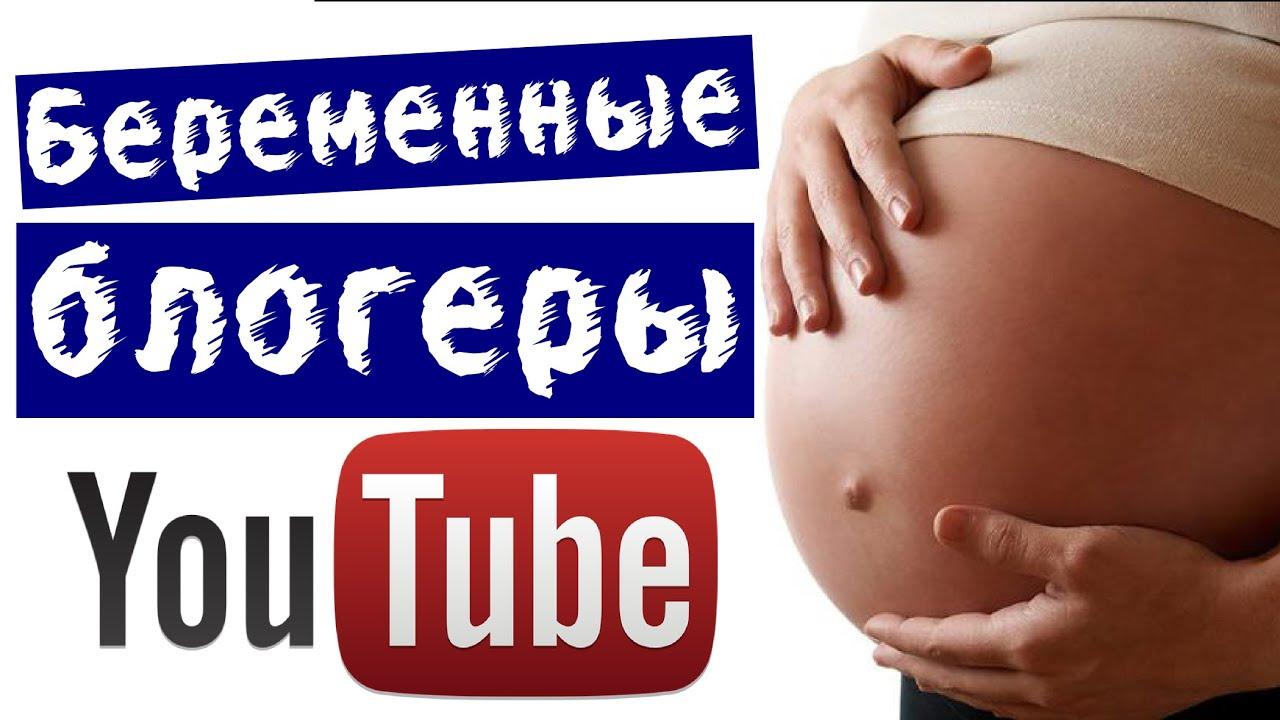 Блоггеры на ютубе беременные 42