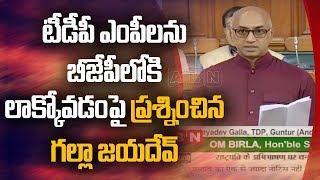 TDP MP Galla Jayadev powerful Speech at Parliament