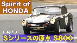 Spirit of HONDA Sシリーズの原点 S800に昇天!!【Best MOTORing】2005