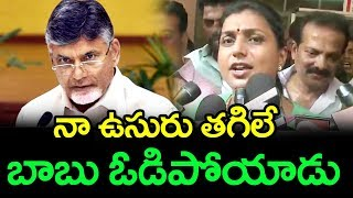 MLA Roja Strong Reply Counterand#39;s To Yellow Media TDP At AP | Top Telugu Media