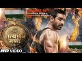 Satya meva Jayte Official Announcement | John Abraham, Manoj Bajpayee | Release on 15 August thumbnail