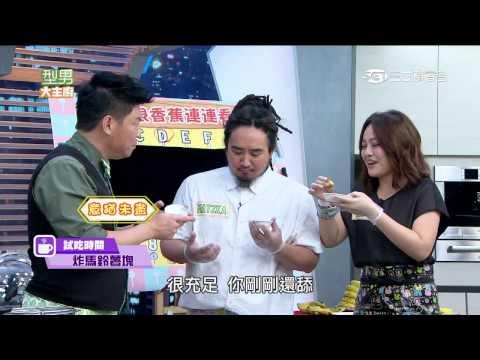 台綜-型男大主廚-20150714 幾根香蕉連連看