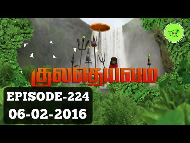 Kuladheivam SUN TV Episode - 224(06-02-16)