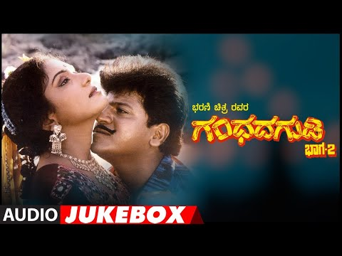 Kannada Old Songs | Gandhada Gudi 2 Movie Songs Jukebox