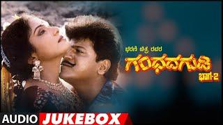 Kannada Old Songs | Gandhada Gudi 2 Movie Songs Jukebox