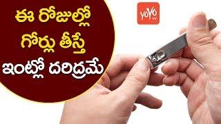 ఈ రోజుల్లో గోర్లు తీస్తే ఇంట్లో దరిద్రమే! | Don't Remove Nails in These Days | YOYO TV Channel