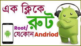 কিভাবে অ্যান্ড্রয়েড মোবাইল রুট করবেন। How to root android mobile without pc?