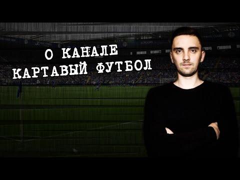 Андрей Колесник о канале Картавый футбол на стриме 22 03 2017