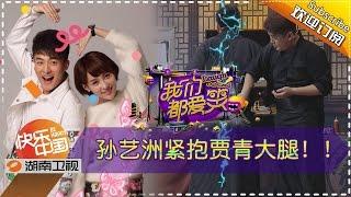 我们都爱笑 20151119期 孙艺洲 鸽毛装 虐出新风尚 Laugh Out Loud Sun Yizhou 39 S 34 Pigeon Feather 34 Style 湖南卫视官方版1080p