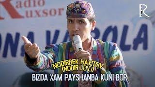 Nodirbek Hayitov (Nodir Lo'li) - Bizda xam payshanba kuni bor