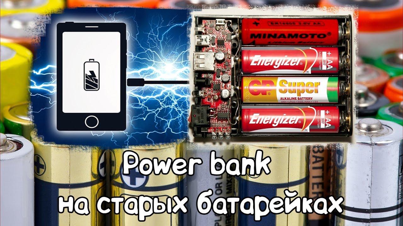 Power bank своими руками из аккумулятора 16