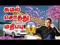 Actor Kamal's Complete property details | Kamal hassan properties in Chennai