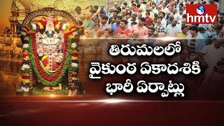 Grand Arrangements For Vaikunta Ekadasi in Tirumala  | hmtv