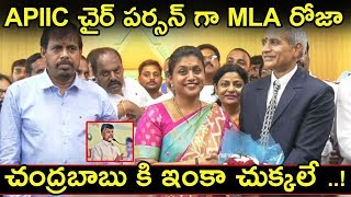 Nagari MLA Roja Takes Charge As APIIC Chairman | #MlaRoja | Cm Ys Jagan | Top Telugu Media