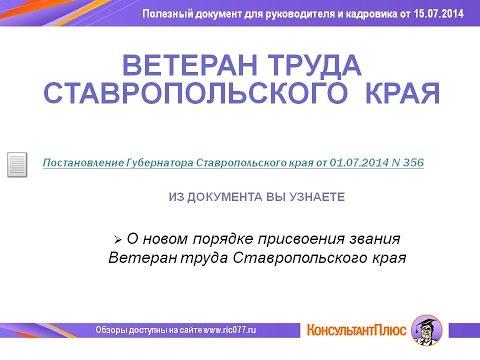 Регламент присвоение звания ветеран труда ставропольского края