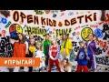 Open Kids Ft DETKI Прыгай Official Video mp3
