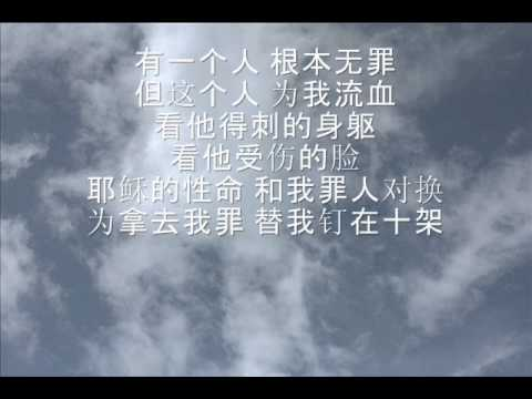 New Creation Church 新造教会 (justified  称义) - Nailed To The Cross 钉在十架 video