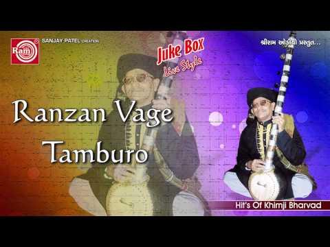 Gujarati Bhajan ||ranzan Vage Tamburo ||khimji Bharvad video
