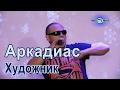 АРКАДИАС Художник в клубе Импровизация DISCO TV PARTY mp3