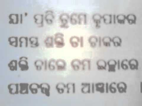 Sri Sai Guru Bhagabat In Oriya video