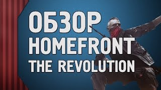Обзор Homefront 2 (Homefront The Revolution)