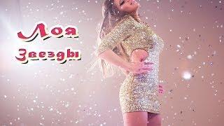 Клип Лоя - Звёзды