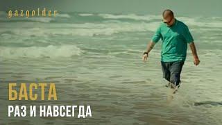 Баста - Раз и навсегда