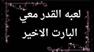 لعبه القدر معي البارت 29 والاخير