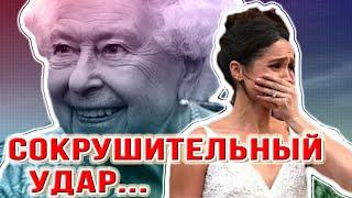 Новый удар для Меган Маркл и принца Гарри, Елизавета II не пожалела супругов | новости шоу бизнеса