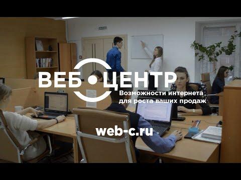 Создание и продвижение сайтов | Интернет-агентство Веб-Центр