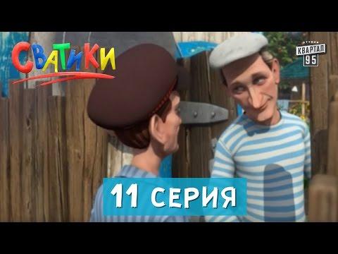 Мультфильм Сватики - 11 серия | новый мультик 2016