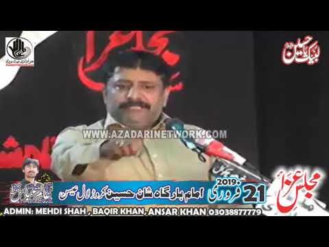 Zakir Azhar Baloch || Majlis 21 Feb 2019 (Jalsa Alim Bhatti) Karor Lal eesan ||