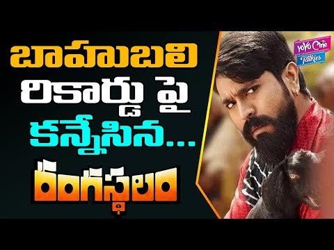 Rangasthalam Breaks Bahubali Collections | Ram Charan | Samantha | Tollywood | YOYO Cine Talkies