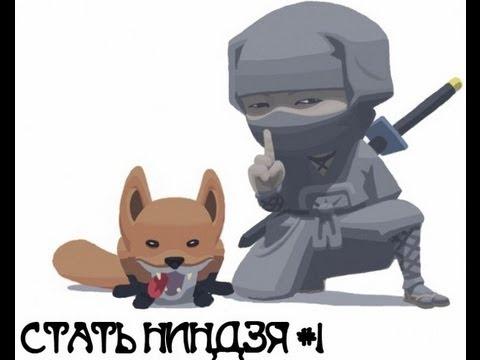 Mini Ninja-СТАТЬ НИНДЗЯ[1 серия]