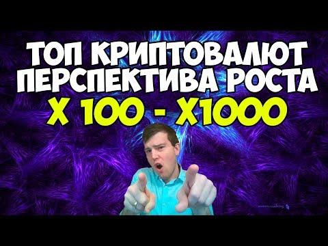 ТОП криптовалют с потенциалом роста x100 - x1000 в 2018 году