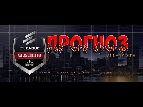 Прогноз ELEAGUE Major: Boston 2018 кто попадет?