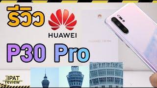 รีวิว Huawei P30 Pro สุดทุกด้าน กล้อง 50x เกม 61 และอีกมากมาย