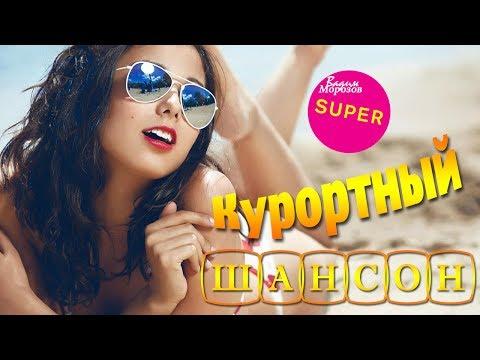 Курортный Шансон Лето-2017 / Шикарные песни для отдыха / Классный сборник